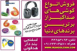 انواع گوشی صداگیر از برند های معروف جهانی.