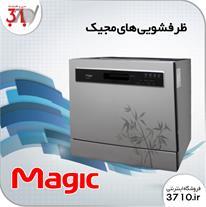 ماشین ظرفشویی های مجیک