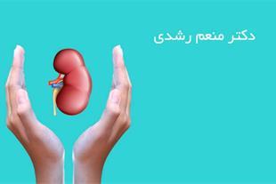 دکتر متخصص اورولوژی در غرب تهران
