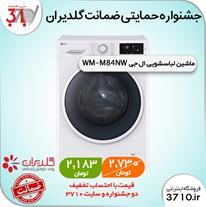 جشنواره حمایتی گلدیران - لباسشویی LG مدل WM-M84NW - 1