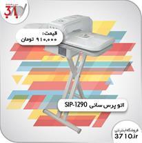 اتو پرس سانی مدل SIP-1290