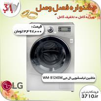 ماشین لباسشویی LG مدل WM-B124SW - 1