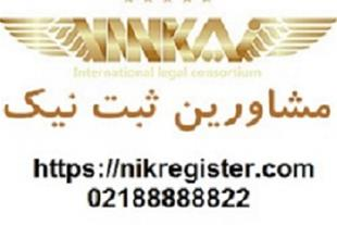 دفتر ثبت تجاری