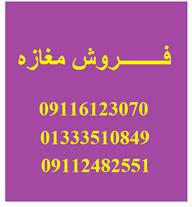 فروش مغازه در رشت (12346) - 1