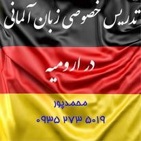 تدریس زبان آلمانی در ارومیه