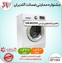 جشنواره فصل وصل - لباسشویی ال جی مدل WM-M62NW - 1