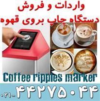 دستگاه چاپ نوشیدنی قهوه ، شیرینی