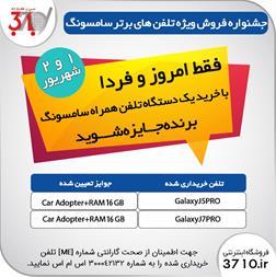 جشنواره فروش ویژه تلفن های برتر سامسونگ - 1