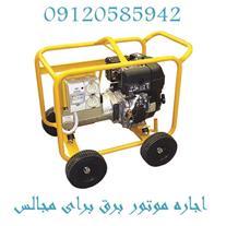 اجاره موتور برق برای مجالس