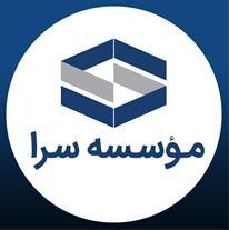 موسسه سرا مرکز آموزش صنعت ساختمان