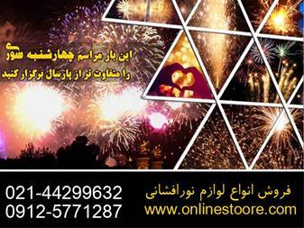 مرکز فروش وسایل آتش بازی در تهران