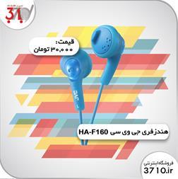 هندزفری جی وی سی مدل JVC EARPHONE HA-F160 - 1