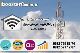 تقویت کننده امواج موبایل