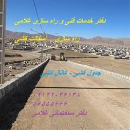 راه سازی , جاده سازی و آسفالت کاری اسلامشهر - 1