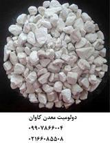 فروش دولومیت ( dolomite ) معدن کاوان