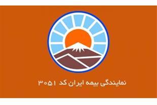 نمایندگی بیمه ایران کد 3051 محدوده شمیران