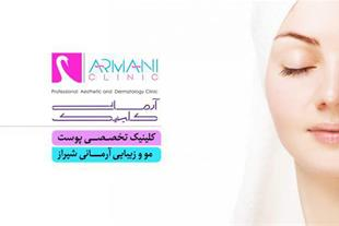 کلینیک تخصصی پوست مو و زیبایی
