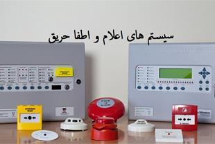 سیستم اعلام حریق در کرج ( مشاوره و نصب )