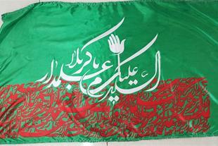 چاپ پرچم محرم در همدان
