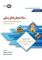 کتاب ساختمان بنایی
