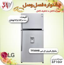 جشنواره فصل وصل - یخچال فریزر LG مدل TF56WB