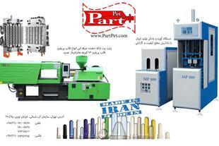 فروش دستگاه تزریق پلاستیک - 1