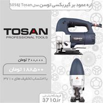 اره عمود بر گیربکسی توسن مدل TOSAN 5056J