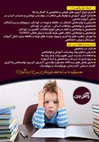 کلینیک اختلالات یادگیری پاکنویس