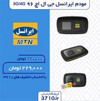 مودم 4 جی / 3 جی ال اچ 96 ایرانسل