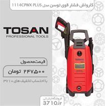 کارواش فشار قوی توسن مدل TOSAN 1114CPWX PLUS