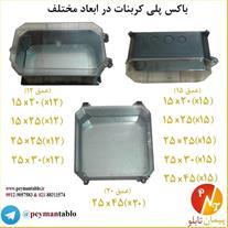 فروش باکس پلی کربنات _ تابلو پلی کربنات