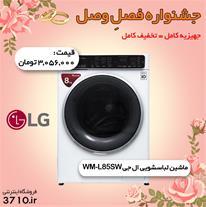 فروش لباسشویی ال جی مدل WM-L85SW