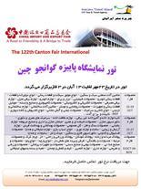نمایشگاه صادرات و واردات چین