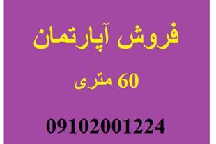 فروش آپارتمان با متراژ 60 متر - آپارتمان زیر قیمت
