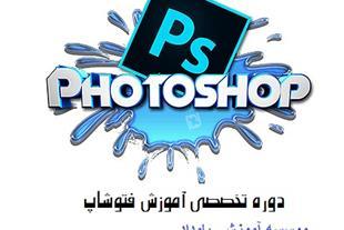 آموزش نرم افزار فتوشاپ در تبریز