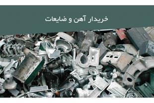 خرید ضایعات آهن در تمام نقاط تهران