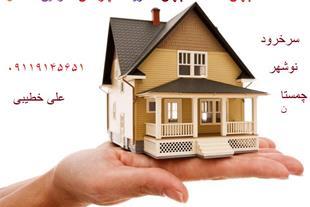 خرید ویلا مازندران مشاور املاک جهان