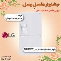 فروش یخچال LG مدل SX-B53W