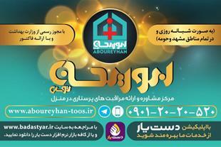 مرکز مشاوره و ارائه خدمات پرستاری در منزل ابوریحان