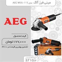 مینی فرز آاگ مدل AEG WS 6-115