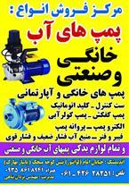 فروش پمپ آب خانگی و پمپ آب صنعتی
