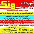 آموزشگاه پیرایش مردانه در تبریز