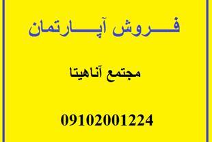 فروش آپارتمان در کیش مجتمع آناهیتا