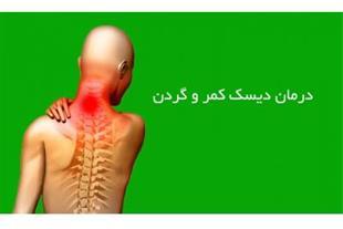 درمان سلولی دیسک کمر و گردن