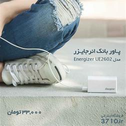 پاور بانک ENERGIZER UE2000 - 1