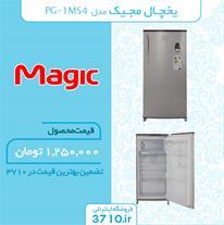 یخچال مجیک مدل PG-1M54