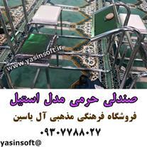صندلی نماز استیل ( مدل حرمی )