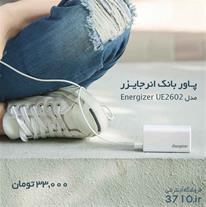 پاور بانک ENERGIZER UE2000