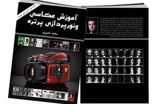آموزش نورپردازی فیلمبرداری و عکاسی