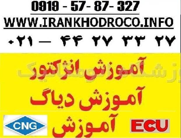 آموزش تعمیرات انژکتور ،  CNG ، دیاگ ، ECU - 1